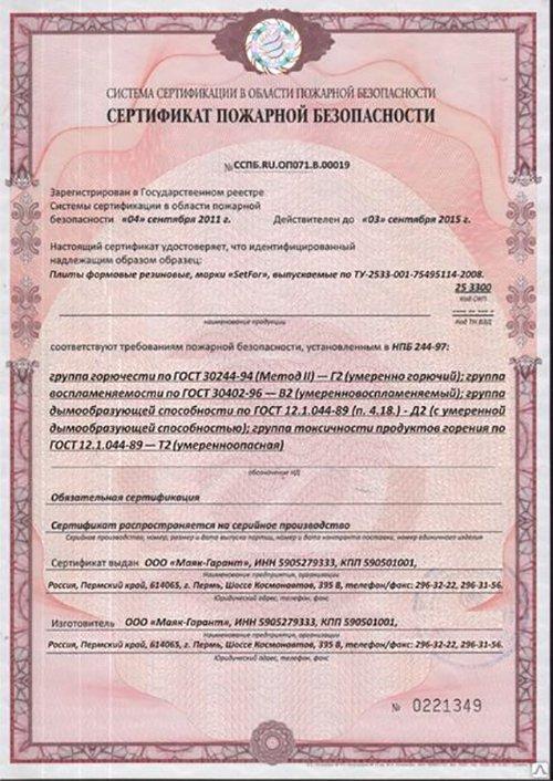 Сертификация производства резиновой продукции сертификация систем качества курсовая